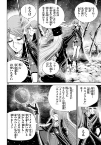 銀河 鉄道 999 another story アルティメット ジャーニー