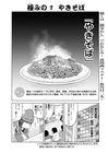 マンガ 極皿|秋田書店